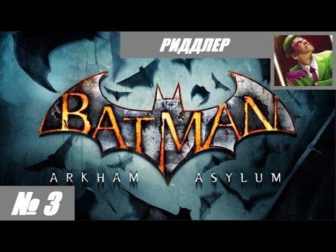 Batman Arkham Asylum: Записи № 3 (Риддлер)