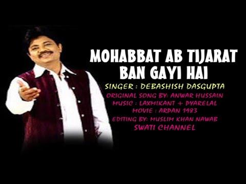MOHABBAT AB TIJARAT BAN GAYI HAI ( Singer, Debashish Dasgupta )