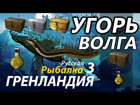 рыбалка 3 паша угорь