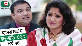 Download Dom Fatano Hashir Natok | Comedy 420 EP - 74 | Mir Sabbir, Ahona, Siddik, Chitrolekha Guho 3Gp Mp4