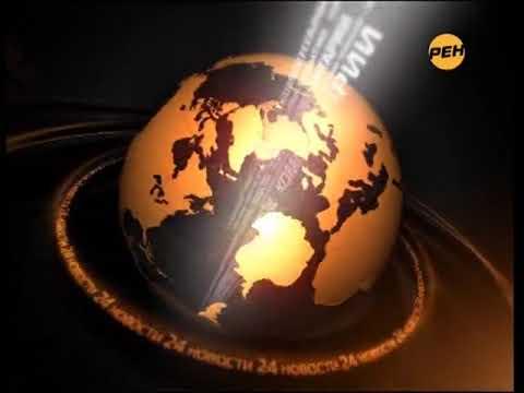 Часы и начало Новостей 24 (РЕН-ТВ, 12.02.2010) (+4)