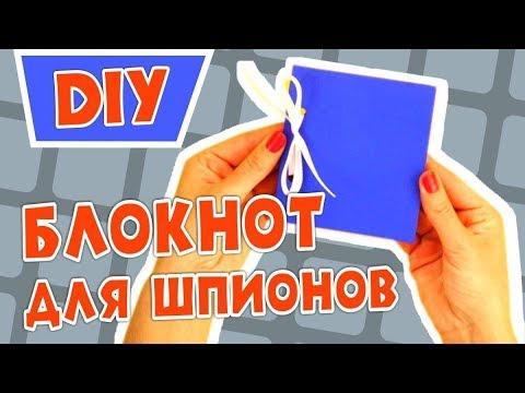 Как сделать блокнот своими руками. DIY. Советуем его посмотреть.