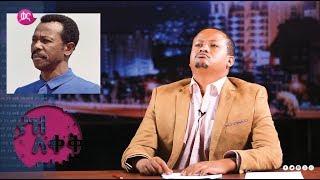 Comedian Jammi Yaz Lekeke Latest Funny Show | Kana TV