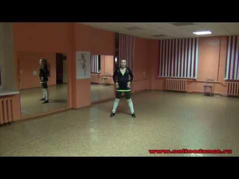 Танцы для девушек и женщин Урок №3