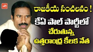 AP Senior Leader Joining KA Paul Party | AP News | YS Jagan | Chandrababu Naidu