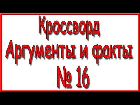 Ответы на кроссворд АиФ номер 38 2016