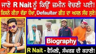 R Nait Biography | ਜਾਣੋ ਜ਼ਮੀਨ ਕਿਉਂ ਵੇਚਣੀ ਪਈ | R Nait Defaulter Song Truth | Family | Struggle Story