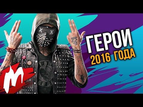 Герои года | Итоги года - игры 2016 | Игромания