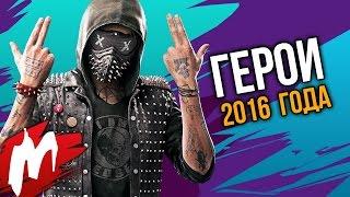 Герои года   Итоги года - игры 2016   Игромания