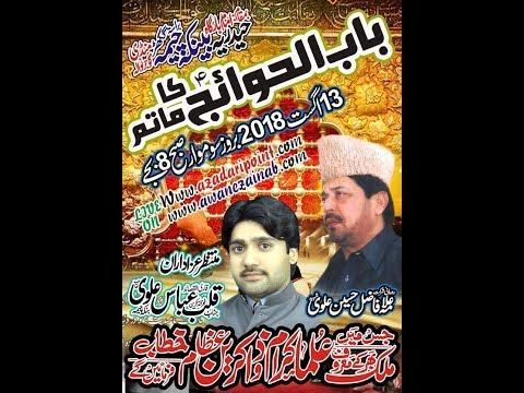 Live Majlis 13 agusat 2018 Bankay CHema gujranwala