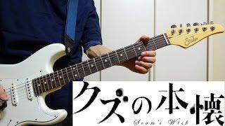 【クズの本懐 OP】 嘘の火花 / 96猫 ギター弾いてみた Guitar Cover