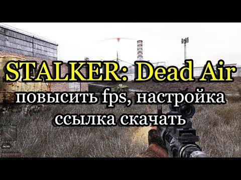 Stalker: Dead Air повысить fps, настройка, оптимизация и ссылка скачать