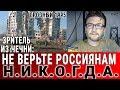 Зритель из Чечни НЕ ВЕРЬТЕ РОССИЯНАМ НИКОГДА mp3