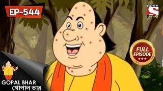Gopal Bhar (Bangla) - গোপাল ভার) - Episode 544 - Anukaran - 23rd   September, 2018