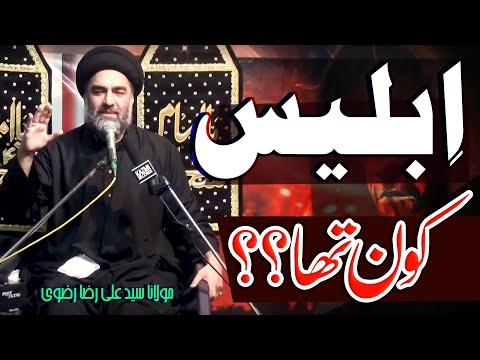 Iblees Kaun Tha.. | Maulana Syed Ali Raza Rizvi | 4K