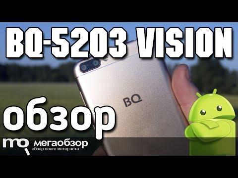 BQ-5203 Vision обзор смартфона с двумя камерами