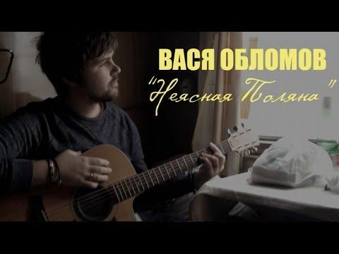 Вася Обломов - Неясная поляна