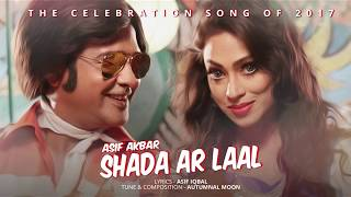 Shada Ar Laal | Expressions of Poppy | The Celebration Song Of 2017