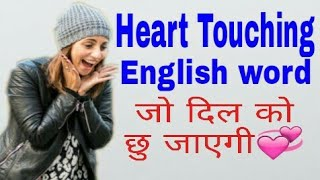 Most beautiful word in English with Hindi meaning | Heart touching word in English | vocabulary