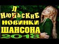 ШАНСОН ЛЕТО 2018 ЛУЧШИЕ НОВЫЕ ПЕСНИ ШАНСОНА 2018 mp3