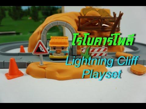 รีวิวโรโบคาร์โพลี ของเล่นเซ็ต หินถล่มจากหน้าผา | Robocar Poli Lightning Cilff