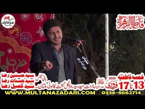Manqabat khawan Laeeq Raza I Majlis 13 Feb 2020 I Dar E Sadat Haidria Road Gulgasht Colony, Multan