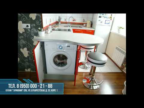 Стиральная машина на кухне, часть 1. Советы для кухни.