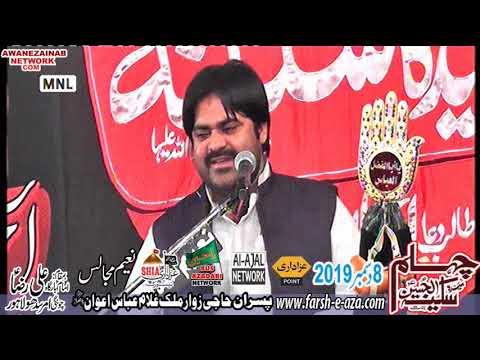 Zakir Shahed Abbas Majlis 8 December 2019 chungi amar sadu Lahore