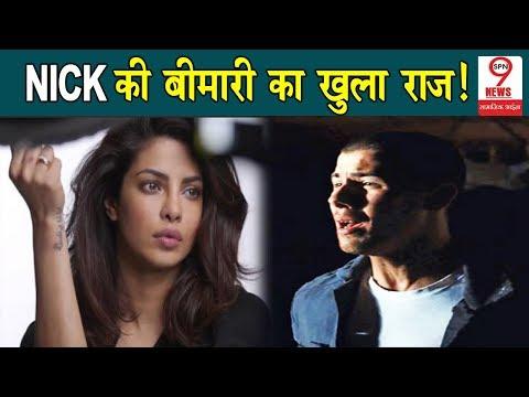 Priyanka Chopra के होने वाले पति Nick की बीमारी का हुआ बड़ा खुलासा, इस बीमारी से जूझ रहे है... thumbnail