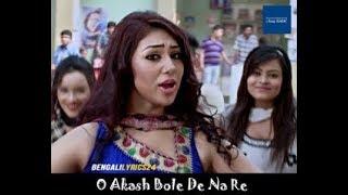 O' AKASH BOLE DE NA RE | SHAKIB KHAN & APU BISWAS | FULL VIDEO SONG 2017