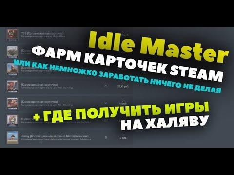 Idle Master ИЛИ Как фармить карточки в Steam + Как получить игры steam на халяву
