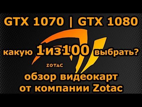 Обзор видеокарт Zotac GeForce GTX 1080 | GTX 1070 (AMP Edition | Extreme | FE | ArcticStorm | Mini)