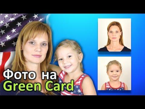 КАК СДЕЛАТЬ ФОТО НА ГРИН КАРД - ФОТОГРАФИЯ ДЛЯ ГРИН КАРТЫ - ФОТО НА ДОКУМЕНТЫ США Green Card