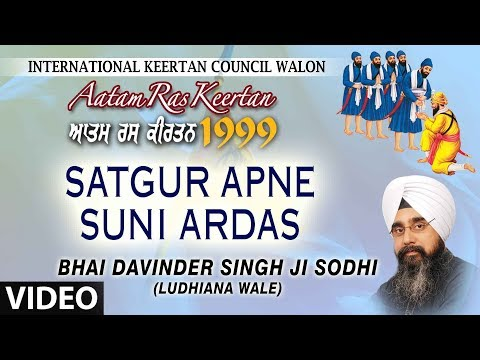 SATGUR APNE SUNI ARDAS VYAKHYA SAHIT | BHAI DAVINDER SINGH SODHI (LUDHIANA WALE)