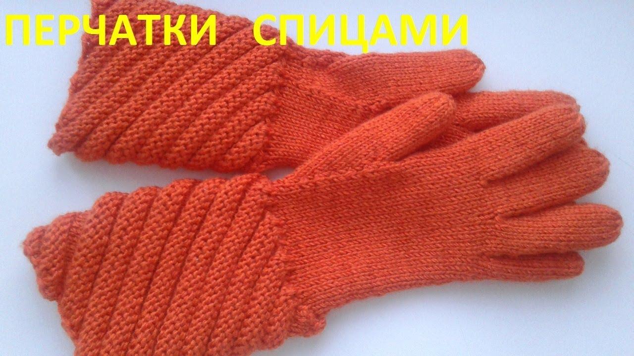 Вязание спицами для перчаток 22