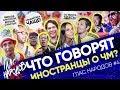 ГЛАС НАРОДОВ #4: Мнение иностранцев о Чемпионате Мира 2018 + Пожелания русским людям | BROSPORT