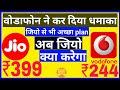 Vodafone 4G धमाका अब तक का सबसे सस्ता 4G Data offer thumbnail