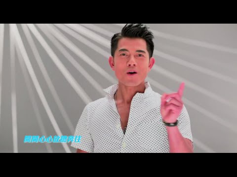 郭富城 Aaron Kwok - 青春敢想 - 香港電台第二台《太陽計劃 2014 同行抗毒》主題曲 Official MV - 官方完整版
