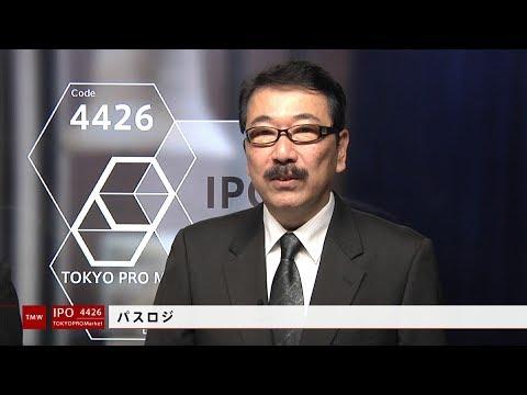 パスロジ[4426]TOKYO PRO Market IPO