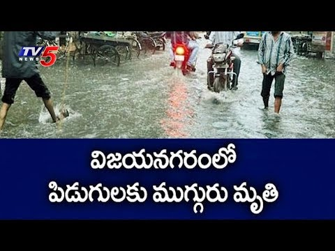 ఆంధ్రప్రదేశ్పై పగబట్టిన వరుణుడు | Unseasonal Rains In Andhra Pradesh | TV5 News
