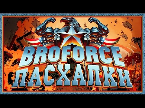 Пасхалки в Broforce [Easter Eggs]