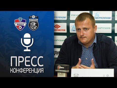 Минск – Ислочь | Пресс-конференция Виталия Жуковского