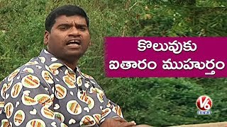 Bithiri Sathi Satirical Conversation With Savitri Over Tuesday Robberies | Teenmaar News