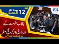 12 AM Headlines Lahore News HD – 29th January 2019 thumbnail