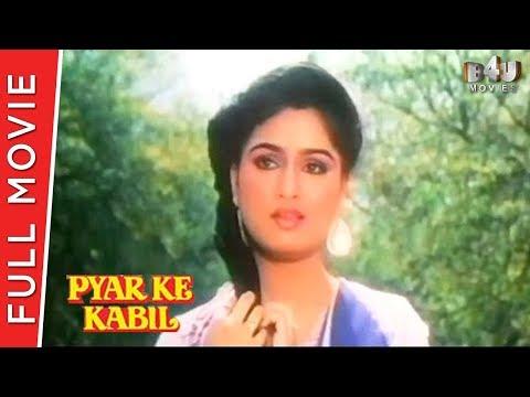 Pyar Ke Kabil | Full Hindi Movie | Rishi Kapoor, Padmini Kolhapure, Asha Sachdev | Full HD 1080p thumbnail