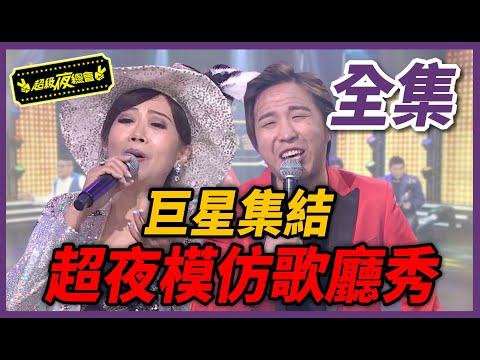 台綜-超級夜總會-20200606-超夜歌廳模仿秀~豬哥亮、張帝、鳳飛飛、陳一郎!?