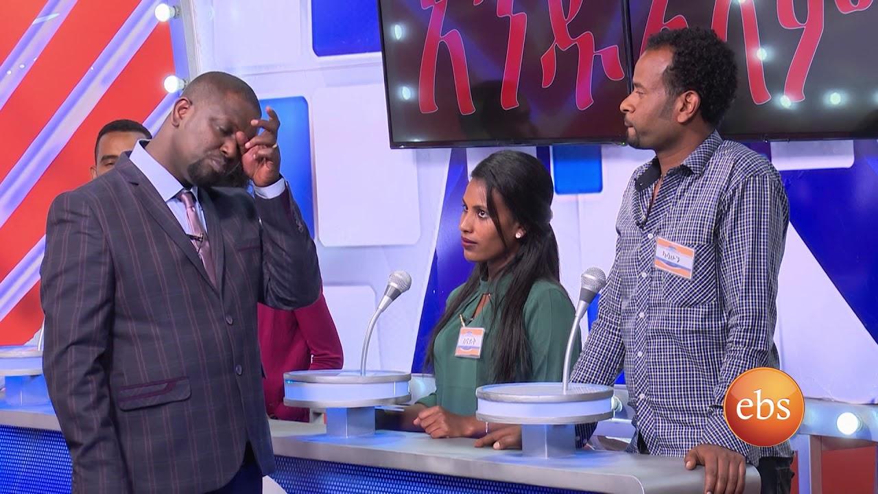 EbS TV Program Yebeteseb Chewata Season 3 - EP 6