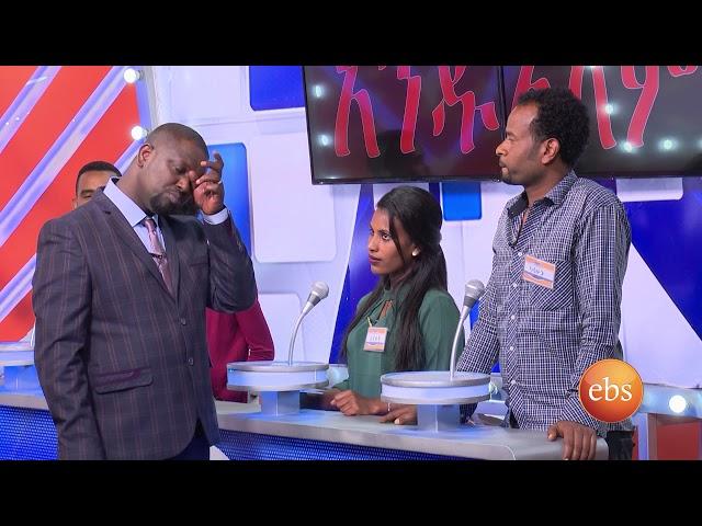 Yebeteseb Chewata Season 3 - EP 6