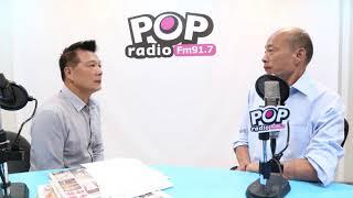 2018-10-15《POP大國民》專訪 國民黨高雄市長參選人 韓國瑜