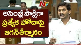 CM YS Jagan Excellent Speech in Assembly about AP Special Status | NTV